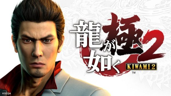 Image result for yakuza kiwami 2
