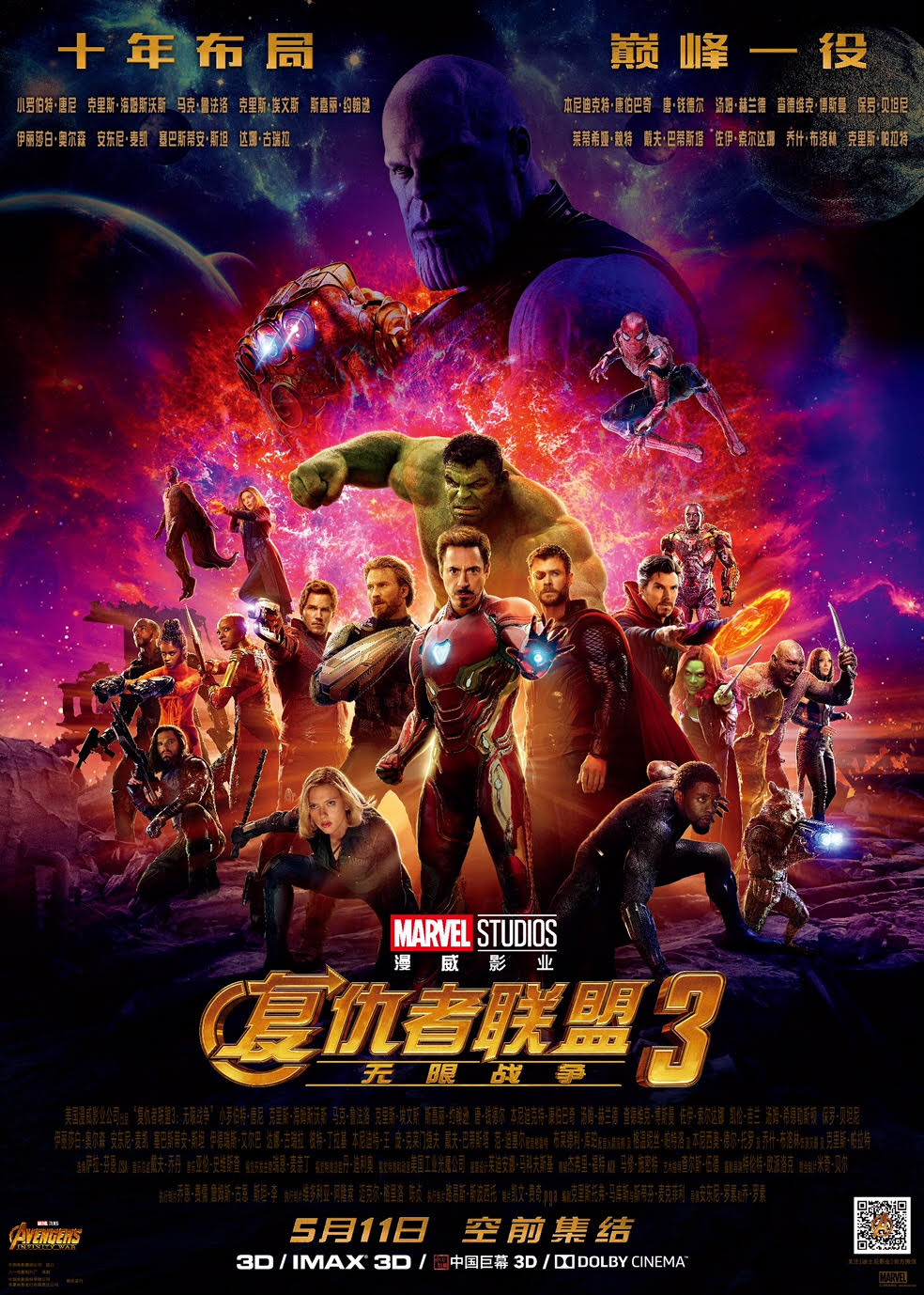Avengers: Infinity War Gets a Chinese Release Date Plus a ...