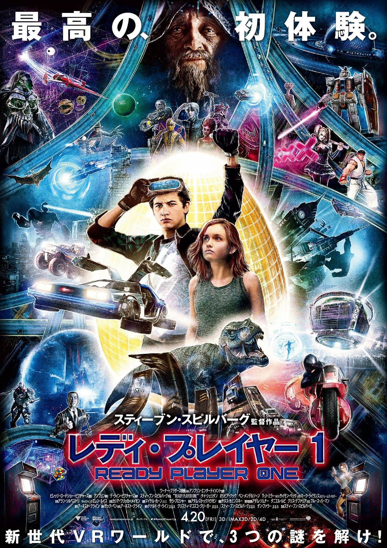 2 international posters for ready player one pack on the references ready player one pack