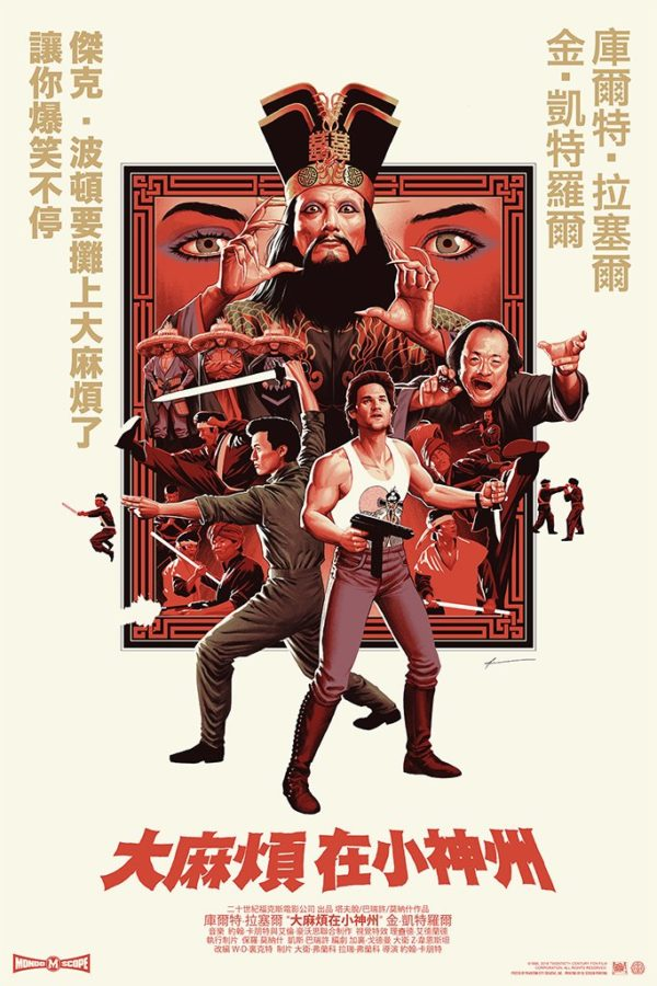 Mondo Big Trouble in Little China Poster Variant