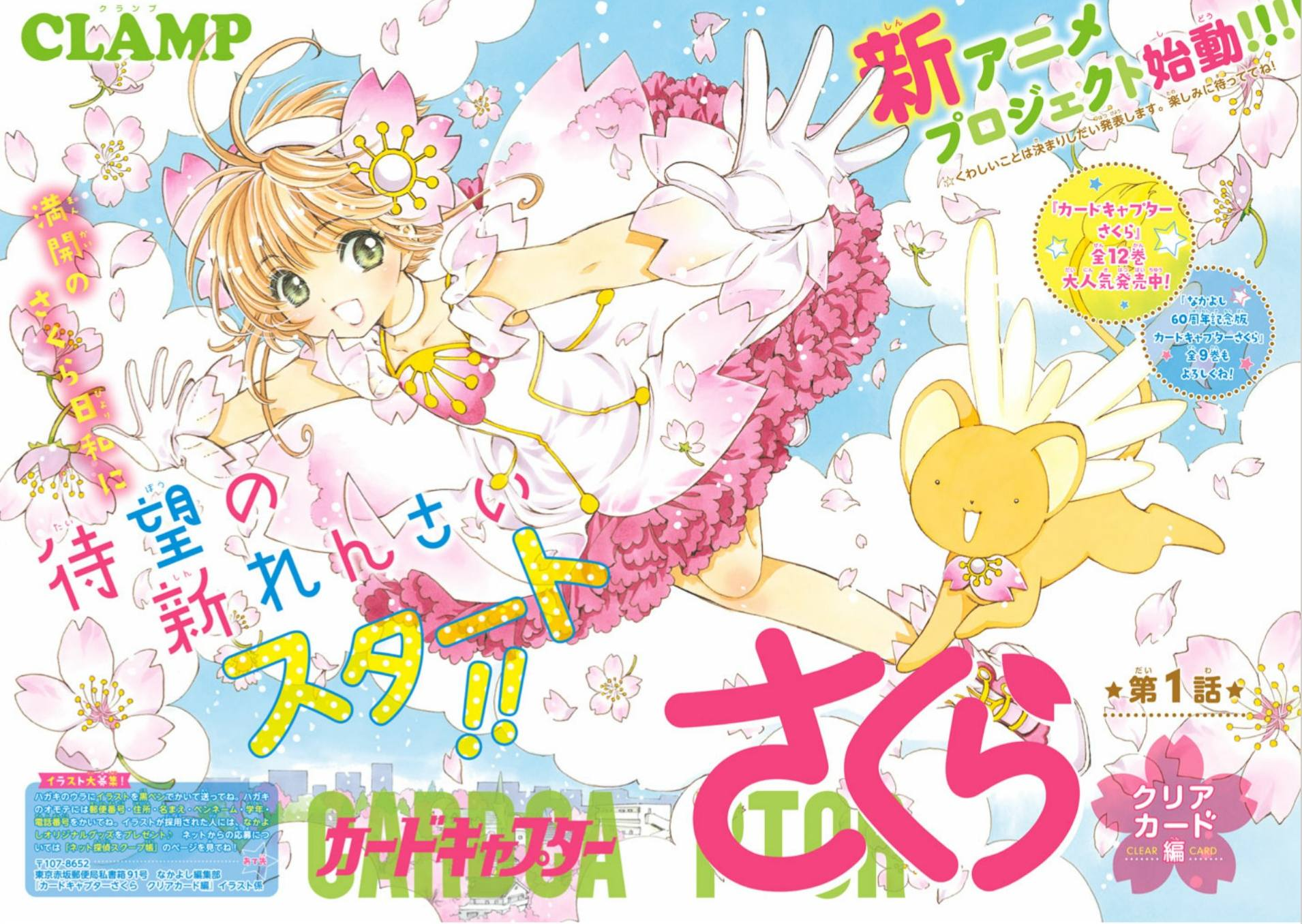 Kodansha to Publish Cardcaptor Sakura: Collector's Edition
