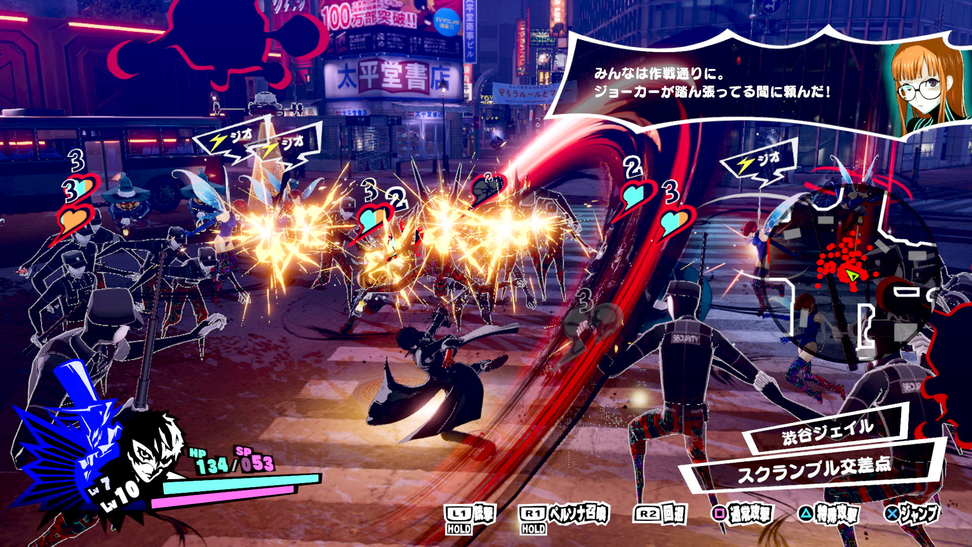 """Persona 5 Scramble: The Phantom Strikers"" Debuts in Japan in 2020"